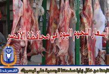Photo of أسعار اللحوم اليوم الأحد 8 / 7 / 2018 في الأقصر