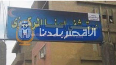 Photo of إحالة 90 طبيبًا وموظفًا بمستشفى اسنا للتحقيق لتركهم وتغيبهم عن العمل