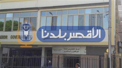 Photo of إحالة 210 موظفًا للتحقيق بمدينة الأقصر خلال أغسطس .. تعرف على السبب