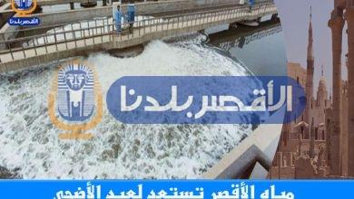 """Photo of مياه الأقصر تستعد لعيد الأضحى بمتابعة """"واتس آب"""" و """"فيسبوك"""""""