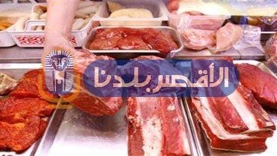 Photo of تعرف على حقيقة تسمم اللحوم المتداولة بأسواق الأقصر