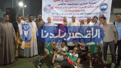 Photo of بالصور.. ختام بطولة حزب مستقبل وطن بالأقصر بحضور 4 نواب ووكيلي الرياضة والتعليم