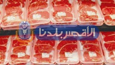 Photo of بمناسبة العيد.. ننشر أسعار اللحوم و الفراخ بالمجمعات الاستهلاكية في الأقصر