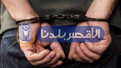 """Photo of القبض على تاجر طعن آخر بـ""""مطواة"""" في وسط الشارع نهارا بالأقصر"""