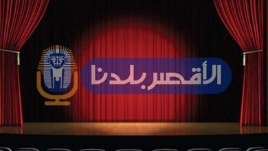 "Photo of 14أغسطس| انطلاق مسابقة فرق ""هواة المسرح"" بالأقصر.. تعرف على شروط الانضمام"
