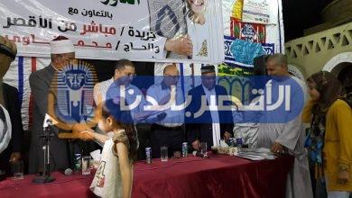 """Photo of غدًا.. """"آل فاوي"""" تكرم 250 طفلًا حافظين للقرآن الكريم بغرب الأقصر"""