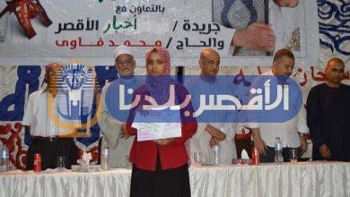 Photo of بالصور.. تكريم 250 طفلًا حافظين للقرآن الكريم بغرب الأقصر
