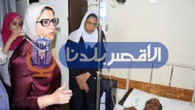 Photo of وزيرة الصحة تعلن توفير المخزون الاستراتييجى من أدوية الطوارئ بالمستشفيات