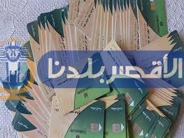 Photo of وصول 1500 بطاقة تموين جديدة لأهالى الأقصر