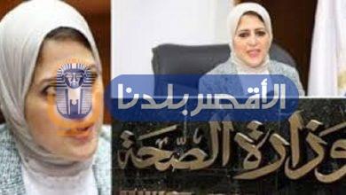Photo of وزيرة الصحة تراجع خطة التأمين الطبى لعيد الأضحى وتتفقد هيئة الإسعاف