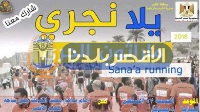 "Photo of الجمعة.. انطلاق ماراثون ""يلا نجري"" من أمام معبد الكرنك"