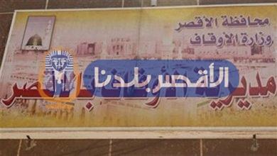 "Photo of "" أوقاف الأقصر"" تفتتح مدرسة علمية لتجديد الخطاب الديني بالزينية شمال الأقصر"