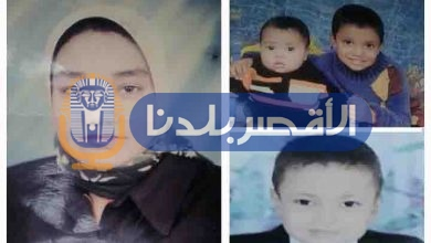 Photo of تفاصيل اختفاء سيدة وأطفالها الثلاثة في ظروف غامضة بإسنا