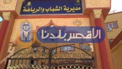 """Photo of السبت.. معسكر للشباب  بعنوان """"الإدمان الإلكتروني"""" بمركز التعليم المدني بالطود"""
