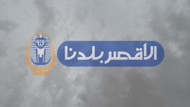 Photo of الطقس السيئ يضرب محافظة الأقصر