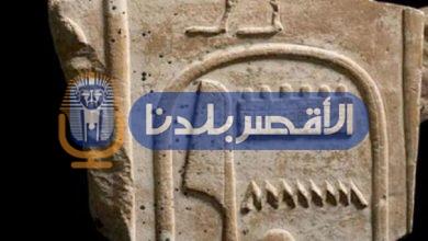Photo of استرداد قطعة حجرية نادرة لأمنحتب الأول بعد تهريبها من معبد الكرنك بالأقصر