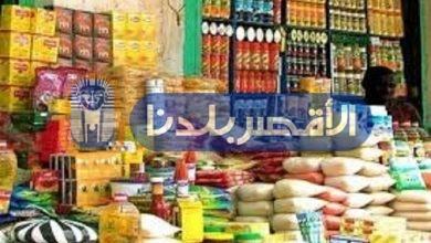 "Photo of ""تموين الأقصر"" تضبط 55 مخالفة تموينية بمدينة أرمنت"