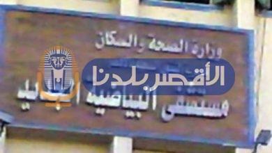 Photo of إحالة 21 طبيب وممرض بمستشفى البياضية للتحقيقات لتغيبهم عن العمل