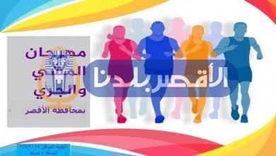 Photo of تعرف على شروط المشاركة في مهرجان الجري والمشي بالأقصر