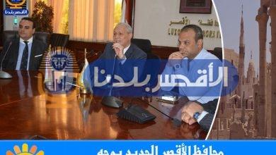 Photo of محافظ الأقصر الجديد يوجه بضرورة خدمة المواطنين في أولى اجتماعاته