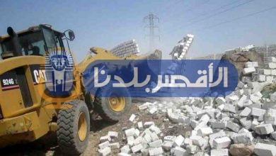 Photo of إزالة 37 حالة تعدى وبناء على الأراضى الزراعية بمركزالطود بالاقصر