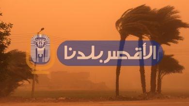 Photo of طوارئ في الأقصر تحسبًا للتقلبات الجوية التي تمر بها البلاد