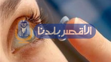 Photo of احذر الاهمال بنظافة العدسات اللاصقة تؤدي للإصابة بالعمى