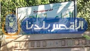 Photo of إحالة 29 موظفًا للتحقيقات بمديرية الزراعة لتغيبهم عن العمل
