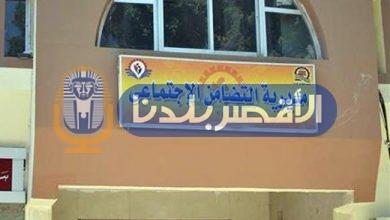 Photo of إحالة 29 موظفًا للتحقيقات بمديرية التضامن الإجتماعي لتغيبهم عن العمل