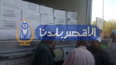 Photo of وصول الدفعة الثانية من لحوم الأضاحي لتوزيعها على مراكز الأقصر .