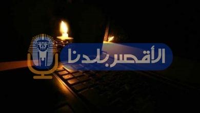 Photo of الثلاثاء.. قطع الكهرباء عن 3 قرى بأرمن واسنا