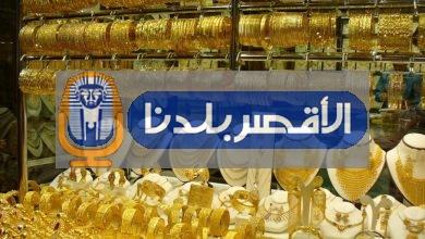 Photo of تعرف على أسعار الذهب اليوم الاثنين في محافظة الأقصر
