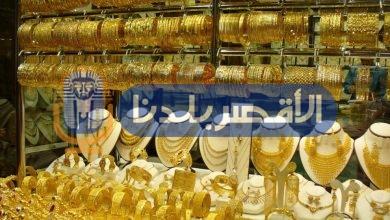 Photo of تعرف على أسعار الذهب اليوم الثلاثاء في محافظة الأقصر