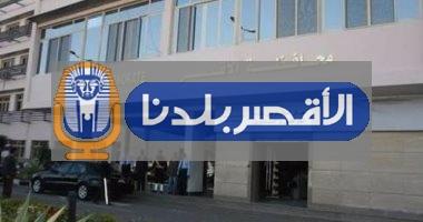 Photo of التفتيش المالى والإدارى بالأقصر يحيل 67 موظفًا للتحقيق