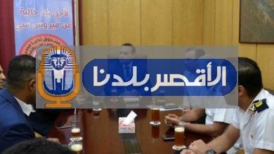 Photo of صندوق تحيا مصر يناقش سبل التعاون مستقبليًا مع الأقصر