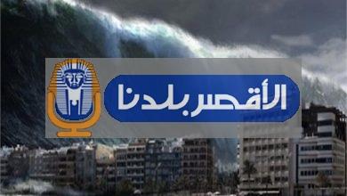 Photo of الأرصاد تكشف حقيقة تعرض مصر لسيل تسونامي خلال الفترة المقبلة