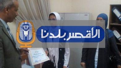Photo of تكريم طالبة بالأقصر لردها مبلغ مالي ضائع