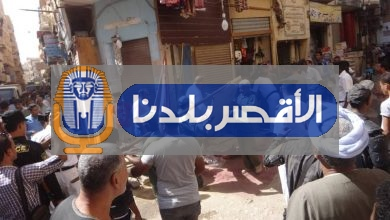 Photo of بالصور..مجلس مدينة الاقصر يشن حملات إزالة بشوارع المدينة وتحرير80محضر و89مخالفة