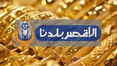 Photo of بعد انخفاضه أمس.. زيادة جديدة في سعر الذهب اليوم الأربعاء بالأقصر