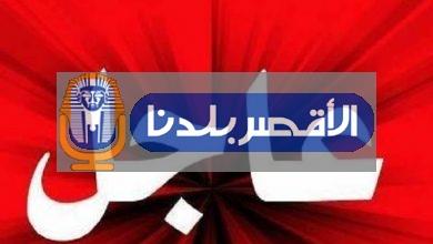 Photo of عاجل :مجلس الوزراء يعلن حالة الطوارئ في الأقصر