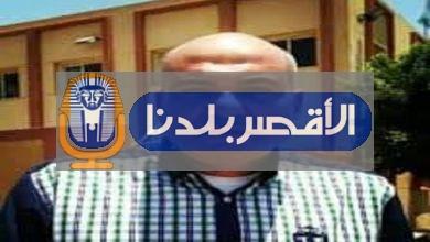 """Photo of تكليف العميد """"عياد"""" برئاسة مدينة الطود في الأقصر"""