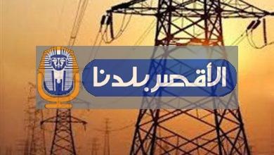 """Photo of """"كهرباء الأقصر"""" تعلن فصل التيار عن قرية العديسات بحرى لأعمال الصيانة غدا"""