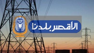 Photo of غدًا.. قطع الكهرباء عن عدة مناطق بمركز أرمنت