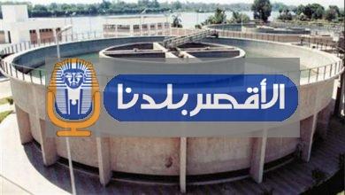 Photo of بشرى لأهالي القرنة.. تشغيل محطة مياه البر الغربي