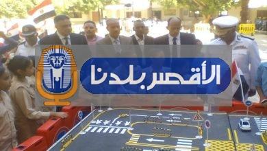 "Photo of برعاية الرئيس السيسي.. ""أمن وتعليم الأقصر"" يواصلون فعاليات مبادرة كلنا واحد بالمدارس"