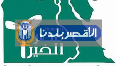 "Photo of تعرف على المشروعات الخيرية لـ""مصر الخير"" في الأقصر بالفترة المقبلة"
