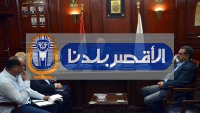 Photo of الأقصر تضع اللمسات النهائية لاستضافة المؤتمر الدولي الأول لجامعة عين شمس
