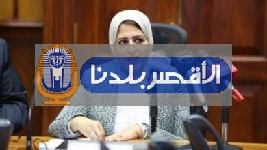 """Photo of """"الصحة"""" تمهل اطباء العيادات 15يوما وتشدد علي تنفيذ قرار إعلان الفيزيتا"""