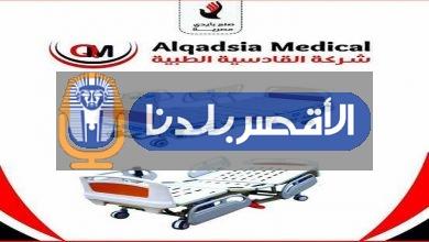 Photo of بشرى لمرضى السكري بالأقصر.. توزيع أجهزة مجانية بمكتبة مصر العامة 14 نوفمبر