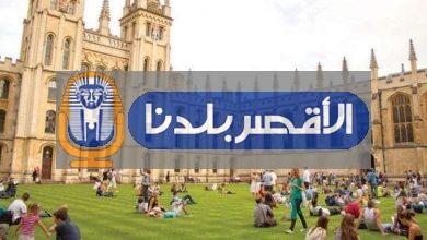 Photo of الأقصر تقدم فرصة لتحضير الماجستير في إحدى الجامعات البريطانية